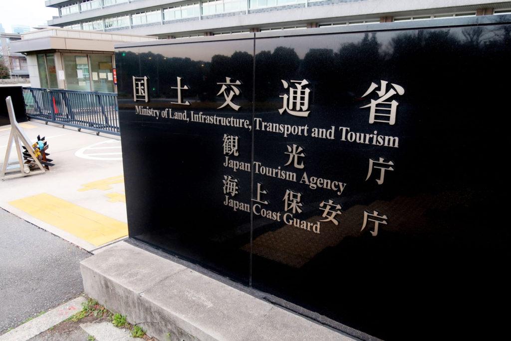 国土交通省の全国包括申請許可の申請